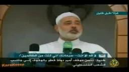 خطبة الجمعة للأستاذ إسماعيل هنية .. وتعليق على الأوضاع الفلسطينية .. 4