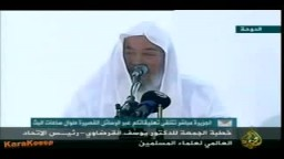 خطبة الجمعة دفاعا عن أم المؤمنين للشيخ الدكتور يوسف القرضاوي ـ ج 1