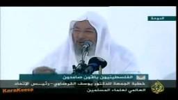 خطبة الجمعة دفاعا عن أم المؤمنين للشيخ الدكتور يوسف القرضاوي ـ ج 2