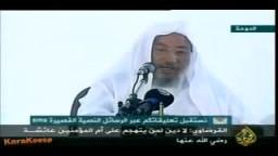 خطبة الدكتور يوسف القرضاوى دفاعا عن أم المؤمنين ـ ج 3