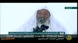 خطبة الجمعة دفاعا عن أم المؤمنين للشيخ الدكتور يوسف القرضاوي ـ ج 4