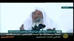خطبة الجمعة دفاعا عن أم المؤمنين للشيخ الدكتور يوسف القرضاوي ـ ج 5