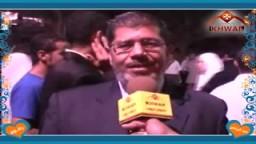 تهنئة الدكتور محمد مرسى عضو مكتب الإرشاد بمناسبة زواج كريمة المهندس خيرت الشاطر