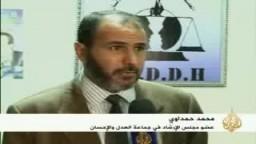 محاكمة نشطاء  جماعة العدل والإحسان في المغرب