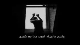 أما استحييت وأنت تعصيي الله