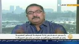 رئيس مجلس إدارة صحيفة الدستور يقيل رئيس تحريرها أ/ إبراهيم عيسى