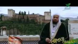 شخصيات أندلسية -د. محمد موسى الشريف- [الحلقة -2- صقر قريش
