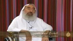 الشيخ أحمد يس رحمه الله .. شاهد على العصر.. 8