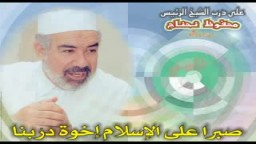 الشيخ محفوظ نحناح رحمه الله_درس عام_3\6