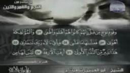 تسجل رائع للشيخ أبو العينين شعيشع النجم والطارق--2