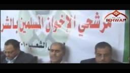 مؤتمر الإخوان المسلمين بالشرقية للإعلان عن أسماء مرشحى الإخوان بالمحافظة