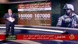 """الجزيرة """"تكشف المستور"""" في العراق"""