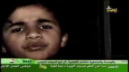 طفلة فلسطينية اغيثوا غزة