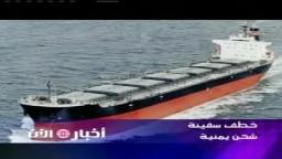 خطف سفينة شحن يمنية