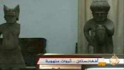- أفغانستان .. آثار منهوبة.