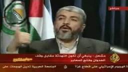 لقاء مع خالد مشعل عقب الغارات الوحشية للقوات الاسرائيلية على غزة