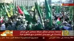تظاهرة تضامنية فى بيروت مع اهالى غزة ضد الوحشية الاسرائيلية
