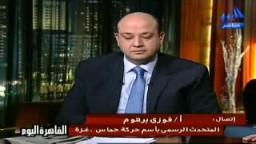 عمرو اديب يترك القضية ويستمر فى الضغط والاستهزاء بفوزى برهوم المتحدث باسم حماس