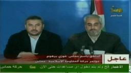 الموتمر الصحفى لحركة المقاومة الاسلامية حماس