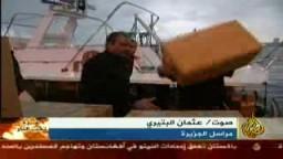 الجيش الاسرائيلى يمنع قارب  من التوجهه الى غزة ويصيبة بكسر فى المحرك الامامى للقارب