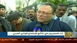 راى الشعب العربى فى اجتماع وزراء الخارجية العرب