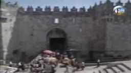 نشيد باب الحارة ( فلسطين )