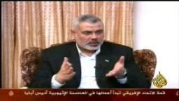 لقاء قناة الجزيرة مع رئيس الوزراء الفلسطينى أسماعيل هنية