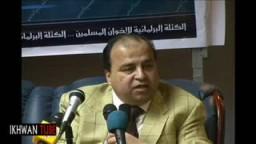ندوة حول محاكمة القادة الصهاينة فى الصالون السياسى لكتلة البرلمانية للاخوان...الجزء الثانى
