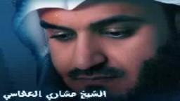 سورة ق بصوت مشارى راشد