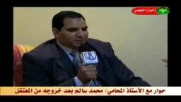 حوار مع الأستاذ محمد سالم أحد معتقلين مدرسة الجزيرة