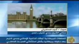 بريطانيا تلقي القبض علي الداعية وجدي غنيم