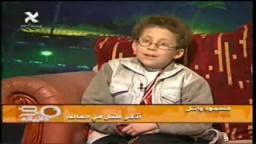 تصوروا جائزة اذكى طفل فى العالم اخذها طفل مصرى