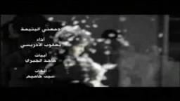 فيديو كليب دمعه اليتيم