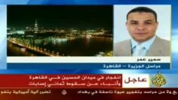 اربعه  قتلى بينهم اجنبيان و16 مصاب فى انفجار عبوة ناسفة فى حى الحسين بالقاهرة