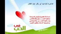 الحب فى الله محاضرة للداعية ابو بكر عبد الغفار