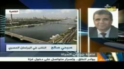 الأستاذ صبحى صالح :الحزب الوطنى الحاكم احتكر لنفسه الخزى والعار