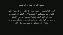 فيلم ثري دي  .. التحدي للأسرى الفلسطينيين