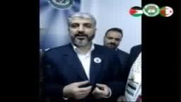 كلمة خالد مشعل للجزائريين