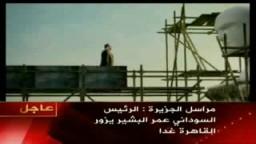 عاجل : مفاجاة البشير يقرر زيارة القاهرة غدا