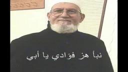 مات الشيخ -ماهر عقل --هبة ماهر عقل