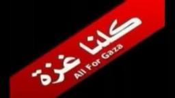مقلب جامد جدا من اهل غزة فى المخابرات الاسرائيلية
