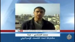 مشاركات مشاهدين الجزيرة على اليوتيوب