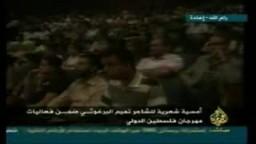 قصيدة فليسلم العرش الخلي من الملوك للشاعر د. تميم البرغوثي 