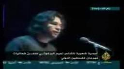 قصيدة  جداتنا  - بالفصحى - للشاعر د. تميم البرغوثي 