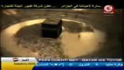زينو الحرم - مصطفى العزاوي - طيور الجنة 