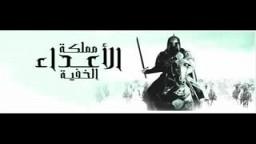 -مملكة الأعداء الخفية - الجزء الاول-