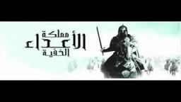 -مملكة الأعداء الخفية - الجزء الثالث-
