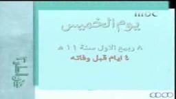 -خواطر 2_13-آخر أسبوع في حياة الحبيب _لأحمد الشقيري-