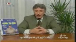 نجاح بلا حدود مع الدكتور ابراهيم الفقى5