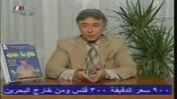 نجاح بلا حدود مع الدكتور ابراهيم الفقى8